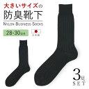 [3足組] 28〜30cm 靴下 メンズ 大きいサイズ 日本製 セット 綿100% 防臭 臭わない 男性 ビジネス ソックス ビジネスソックス 蒸れない 足 臭い 破れにくい 丈夫な靴下 ハイソックス