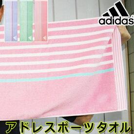 【アディダス adidas】アディダス スポーツタオル アドレ 抗菌 ブルー ピンク グリーン かっこいい タオル スポーツ 野球 サッカー テニス バレー