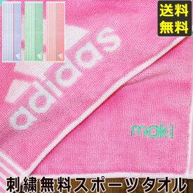 名入れ プレゼント 女性 女子 スポーツタオル スポーツタオル 名入れ アディダス adidas ブルー ピンク グリーン
