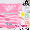 名入れ ハンドタオル ハンカチ ハンカチタオル アディダス adidas ギフト プレゼント 記念品 お祝い キッズ ブランド …