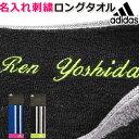 名入れ スポーツタオル ロングタオル アディダス adidas ギフト プレゼント 記念品 お祝い ブランド 刺繍 卒業 卒園 …