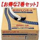 (最大450円OFFクーポン有)因幡電工 断熱ドレンホース(ソフトタイプ) DSH-14【2巻セット】