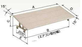 (最大600円オフクーポン有)オーケー器材 アルミキーパー 防雪・日除け屋根 K-KC5G