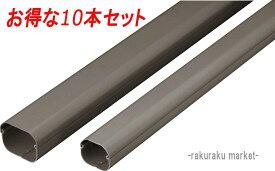 (法人様宛限定)因幡電工 スリムダクトLD 配管化粧カバー LD-70-B ブラウン 【10本セット】