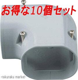 因幡電工 スリムダクトLD コーナー平面90° LDK-70-G グレー 【10個セット】