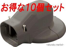 因幡電工 スリムダクトLD ウォールコーナー LDWM-70-B ブラウン 【10個セット】
