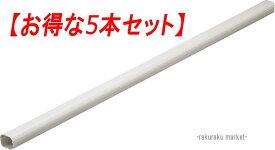 (法人様宛限定)因幡電工 スリムダクト SD-77-W SD77 ホワイト 【5本セット】