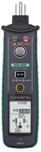 (10円オフクーポン有)共立電気計器 KYORITSU 4505 コンセントN-Eテスタ (4500の後継品)