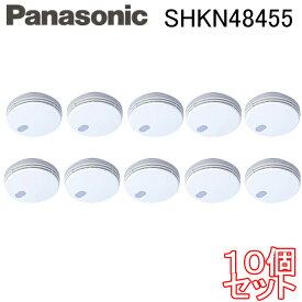 (送料無料) パナソニック SHKN48455 (10個セット) 住宅用 けむり当番薄型2種 能美防災 OEM品 電池式・移報接点なし 警報音・音声警報機能付