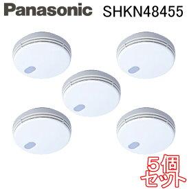 (送料無料) パナソニック SHKN48455 (5個セット) 住宅用 けむり当番薄型2種 能美防災 OEM品 電池式・移報接点なし 警報音・音声警報機能付