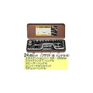 マーベル MARVEL 作業工具 ソケットレンチセット 24点セット M-424