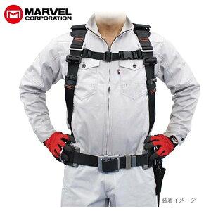マーベル MARVEL 後付ショルダーベルト サスペンダープラス MAT-546 MAT546