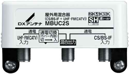 DXアンテナ MBUCS 屋外用混合器(CS/BS-IF+UHF・FM(CATV)) (2K・4K・8K対応)