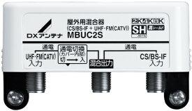 (キャッシュレス5%還元)DXアンテナ MBUC2S 屋外用混合器(CS/BS-IF+UHF・FM(CATV)) (2K・4K・8K対応) (MBUCSの後継品)