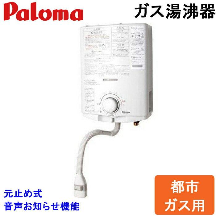 【送料無料】パロマ PH-5BV 都市ガス用 ガス小型湯沸器 元止式 音声おしらせ機能付 ガス瞬間湯沸器