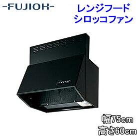 (送料無料)富士工業 BDR-3HL-7516TNBK レンジフード 幅750×高さ600 ブラック色 シロッコファン ブーツ型 換気扇
