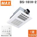 (キャッシュレス5%還元)(送料無料)(在庫有)MAX BS-161H ドライファン 1室換気 浴室暖房・換気・乾燥機・24時間換気機…