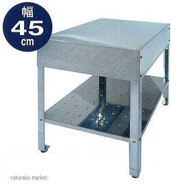 (キャッシュレス5%還元)屋外用ステンレスワークテーブル SK-450W