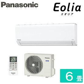 (送料無料)パナソニック CS-221DFL-W インバーター冷暖房除湿タイプ ルームエアコン エオリア 主に6畳用