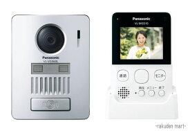 (送料無料)(在庫有)パナソニック VL-SGD10L ワイヤレステレビドアホン