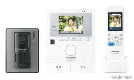 (キャッシュレス5%還元)(送料無料)(在庫有)パナソニック VL-SWD220K ワイヤレスモニター付テレビドアホン