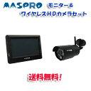 (キャッシュレス5%還元)(送料無料)マスプロ WHC7M2 モニター&ワイヤレスHDカメラセット