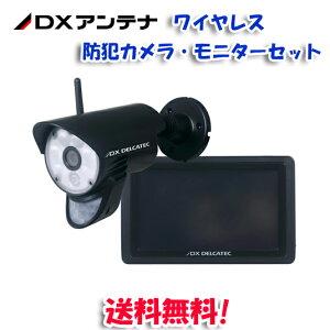 (送料無料)DXアンテナ WSC610S ワイヤレス フルHD 防犯カメラ&モニターセット