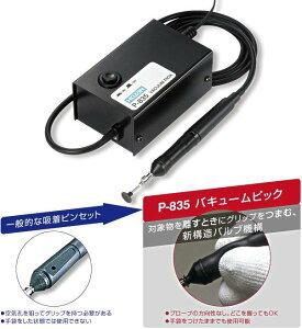 ホーザン HOZAN バキュームピック P-835 バキュームピック