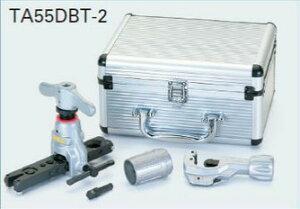 (最大600円オフクーポン有)タスコ TASCO TA55DBT-2 フレアツールセット(電動ドリル兼用タイプ)