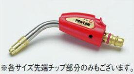 タスコ TASCO TA371HA-1 アセチレンバーナー用チップ6.4mm
