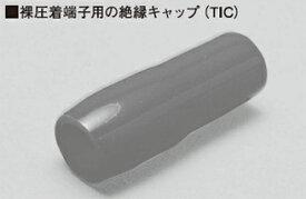 ニチフ 絶縁キャップ 黒 TIC-2-K 【1000個入】