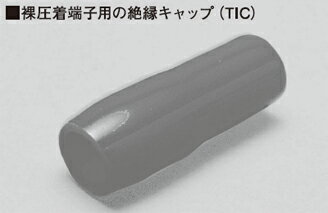 ニチフ 絶縁キャップ 白 TIC-8-W 【100個入】