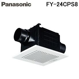 (送料無料)パナソニック FY-24CPS8 天井埋込形換気扇 多室換気用 ルーバーセットタイプ (FY-24CPS7の後継品)