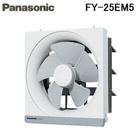 パナソニック FY-25EM5 一般用・台所用換気扇 金属製換気扇