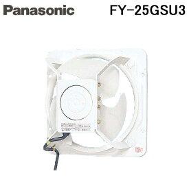 パナソニック FY-25GSU3 有圧換気扇 産業用有圧換気扇 低騒音形