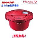 (送料無料)シャープ KN-HW24C-R ヘルシオ ホットクック 水なし自動調理鍋