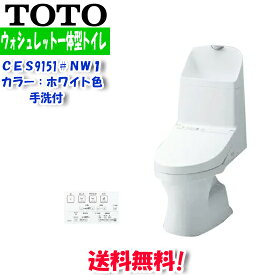 (法人様宛限定)(送料無料)TOTO CES972#NW1 ウォシュレット一体型便器 HV 床排水 手洗い有り ホワイト(CES967の後継品)