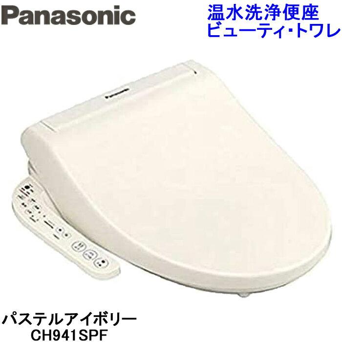 (送料無料)(在庫有)パナソニック CH931SPF 温水洗浄便座 ビューティ・トワレ 貯湯式タイプ