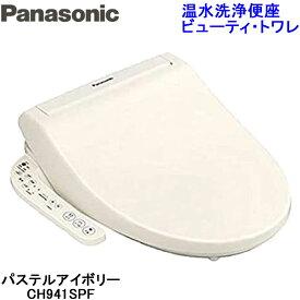 (キャッシュレス5%還元)(送料無料)(在庫有)パナソニック CH931SPF 温水洗浄便座 ビューティ・トワレ 貯湯式タイプ