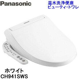 (送料無料)パナソニック CH941SWS 温水洗浄便座 ビューティ・トワレ 貯湯式タイプ(CH931SWSの後継品)