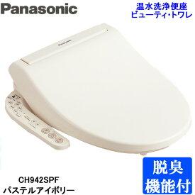 (キャッシュレス5%還元)(送料無料)パナソニック CH932SPF 温水洗浄便座 ビューティ・トワレ 貯湯式タイプ