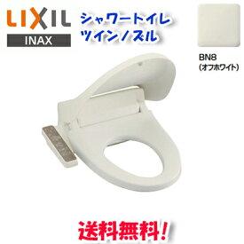(在庫有)(送料無料)リクシル LIXIL INAX CW-D11/BN8 オフホワイト シャワートイレ 温水洗浄便座 便座 (CW-B51の後継品)