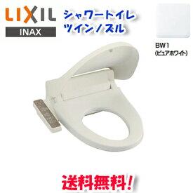 (在庫有)(送料無料)リクシル LIXIL INAX CW-D11/BW1 ピュアホワイト シャワートイレ 温水洗浄便座 便座 Dシリーズ (CW-B51の後継品)