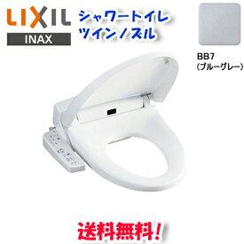 (送料無料)リクシル LIXIL CW-H41/BB7 ブルーグレー シャワートイレ 温水洗浄便座 Hシリーズ