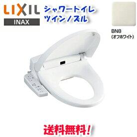 (送料無料)リクシル LIXIL CW-H41/BN8 オフホワイト シャワートイレ 温水洗浄便座 Hシリーズ