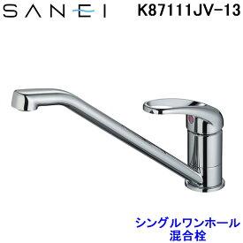 (送料無料)三栄水栓 SANEI K87111JV-13 シングルワンホール混合栓 キッチン用