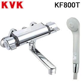 (キャッシュレス5%還元)(送料無料)(在庫有)KVK KF800T サーモスタット式シャワー混合水栓 フルメタルシリーズ