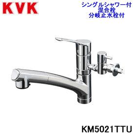 (送料無料)KVK KM5021TTU 流し台用シングルレバー式シャワー付混合栓 分岐止水栓付