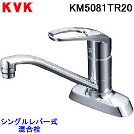 (キャッシュレス5%還元)(送料無料)KVK KM5081TR20 流し台用シングルレバー式混合栓 200mmパイプ付