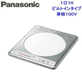 (送料無料)パナソニック KZ-11C IHクッキングヒーター 1口ビルトインタイプ 単相100V (KZ-11BPの後継品)